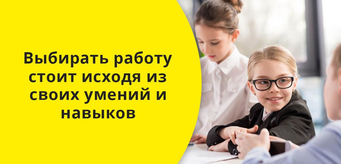 Работа для девушек с 12 лет работа девушки досуг пермь