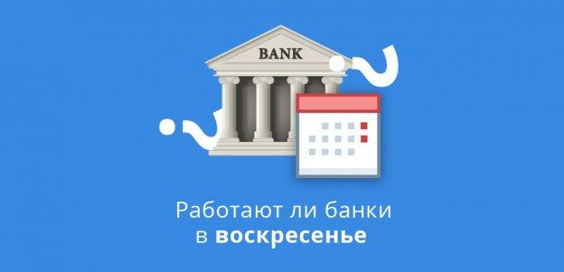 Работают ли банки в воскресенье