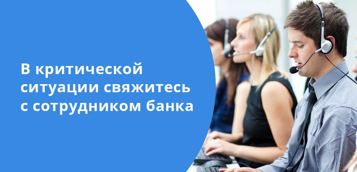 В сложной аварийной ситуации свяжитесь с сотрудником банка