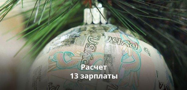 Расчет 13 зарплаты: что необходимо знать об этом