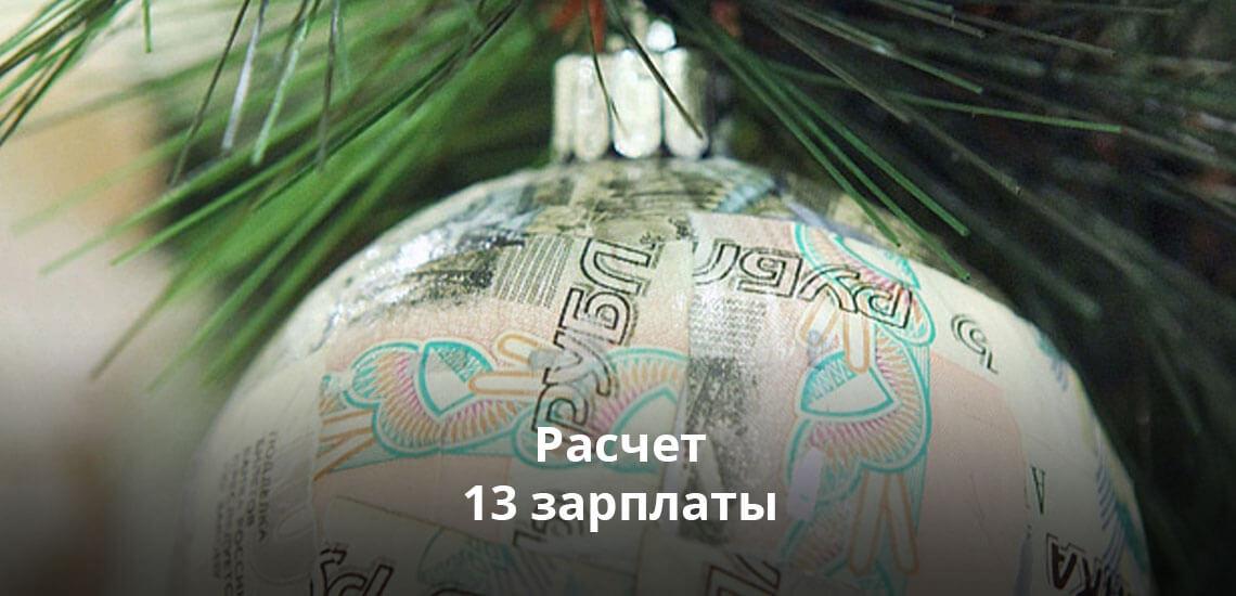 расчет премии для работника хоум кредитипотека сбербанка без первоначального взноса