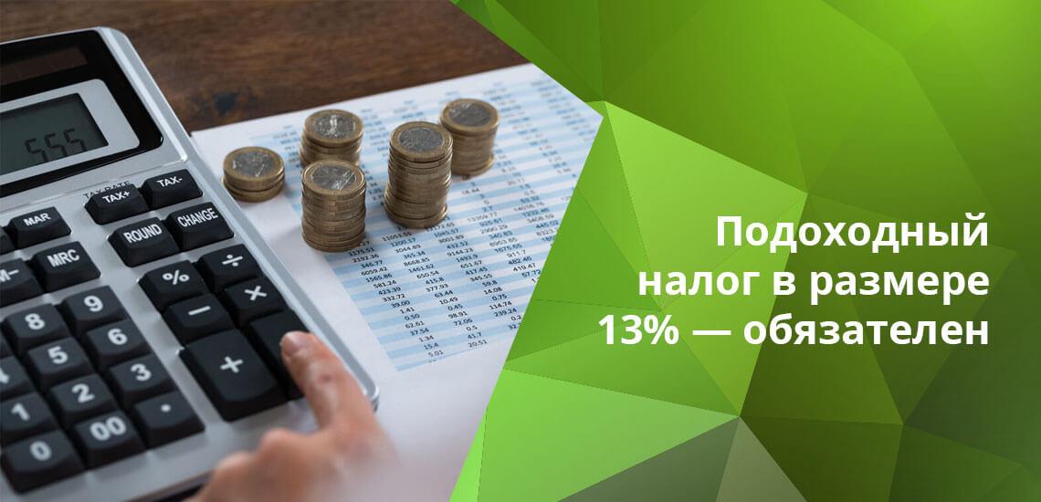 Для расчета итоговой суммы, которую получит работник, нужно умножить размер премии на 13% и отнять сумму налога от общей суммы премиальной выплаты