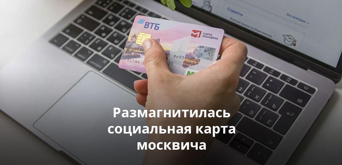 Размагнитилась социальная карта москвича: что делать и куда обращаться