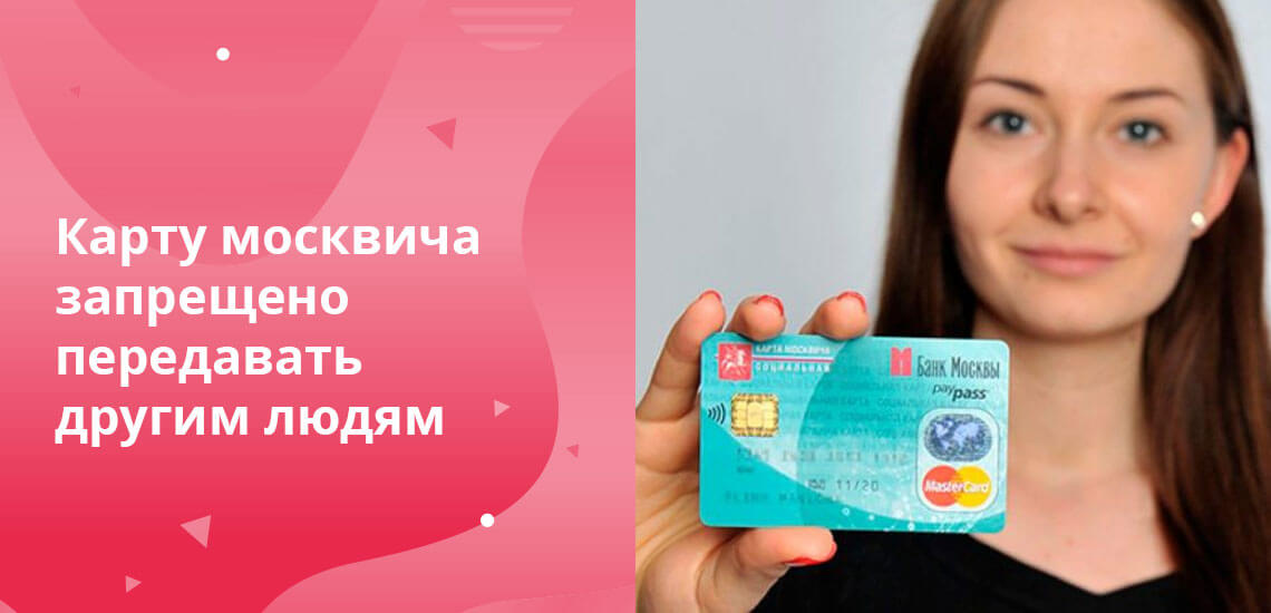 Социальная карта москвича выдается только раз в пять лет