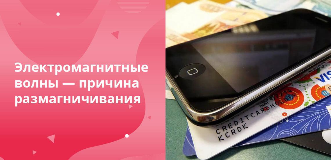 Не следует держать социальную карту москвича рядом с мобильным телефоном