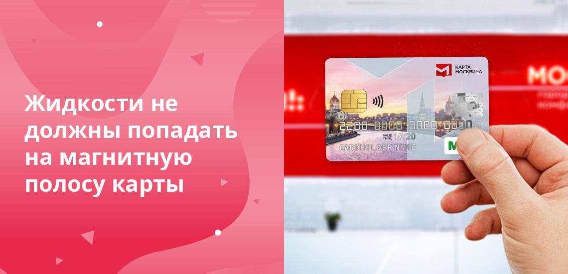 Ни в коем случае нельзя сгибать социальную карту москвича