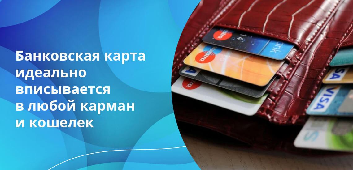 Удобные размеры банковской карты позволяют не испытывать проблем с ее размещением в кошельке или чехле мобильного