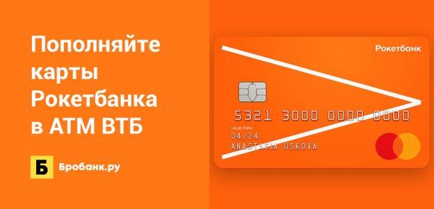 Пополняйте карты Рокетбанка в банкоматах ВТБ