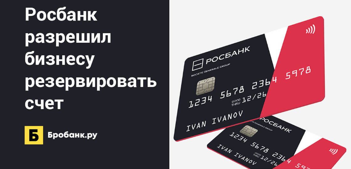 Росбанк разрешил предпринимателям резервировать счет