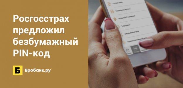 Росгосстрах Банк предложил безбумажный PIN-код