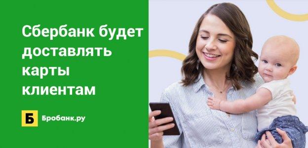 Сбербанк будет доставлять карты клиентам