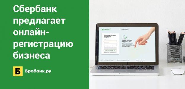 Сбербанк предлагает онлайн-регистрацию бизнеса