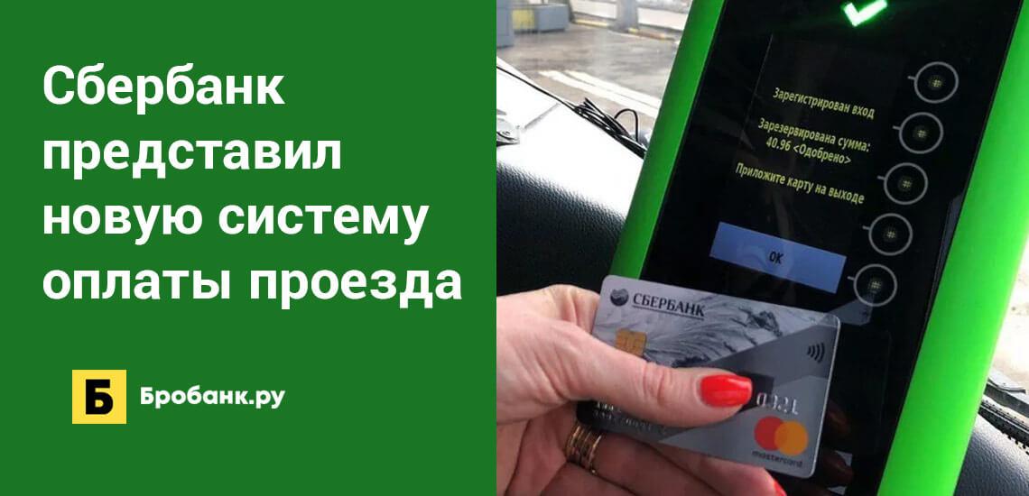 Сбербанк представил новую систему оплаты проезда