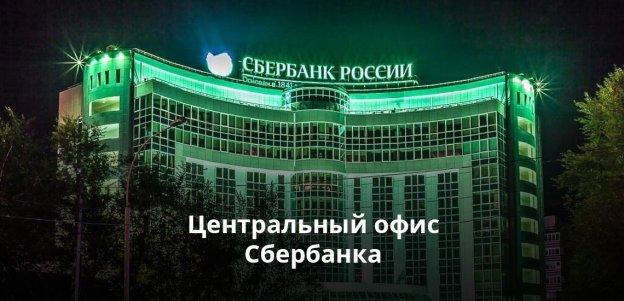Центральный офис Сбербанка в Москве и регионах