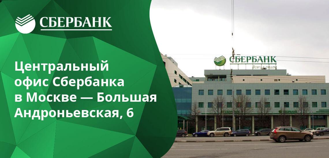 Центральный офис сбербанка москва адрес