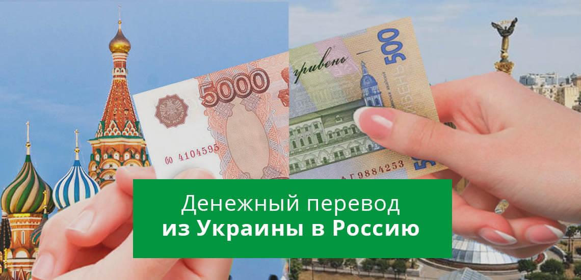 Как перевести деньги из Украины в Россию на карту Сбербанка