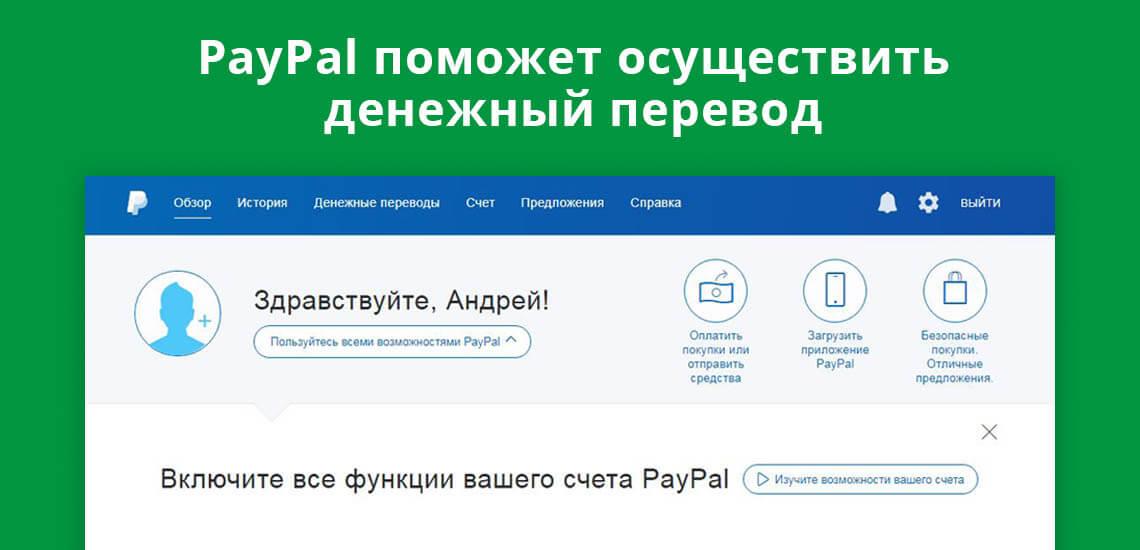 PayPal поможет осуществить денежный перевод между Россией и Украиной