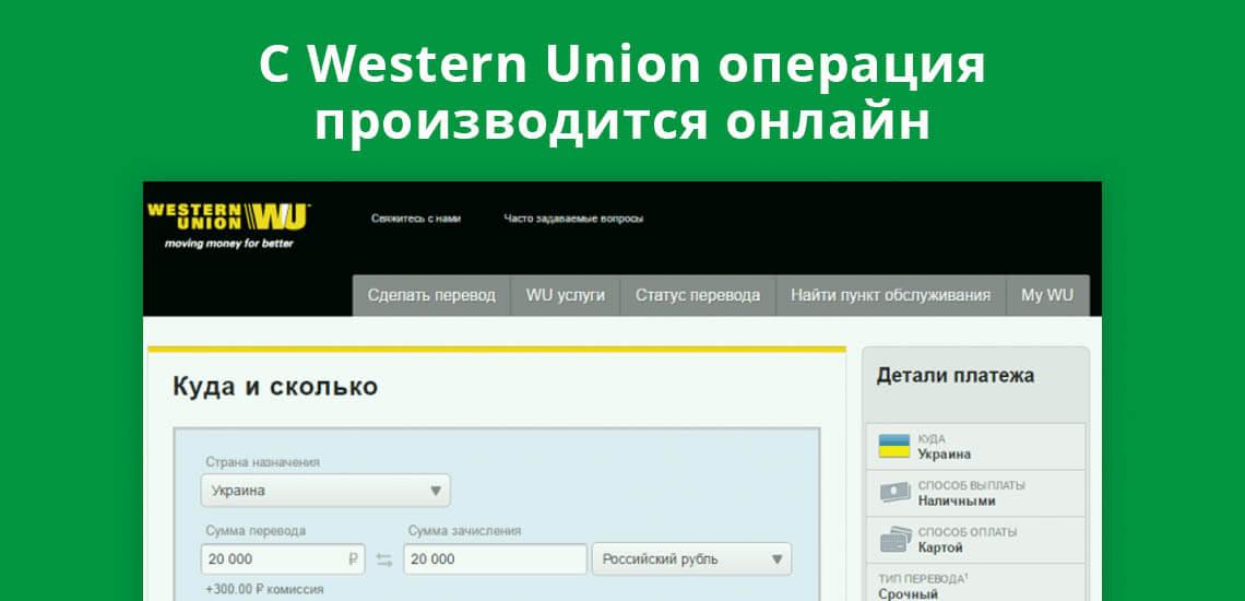 С Western Union операция по переводу денег производится онлайн