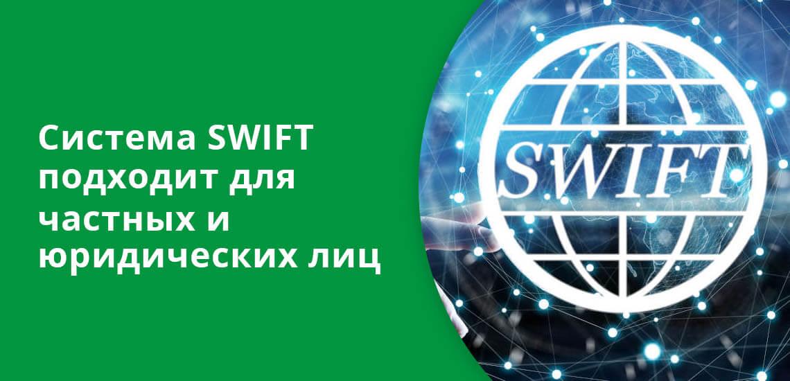 Система SWIFT подходит для частных и юридических лиц