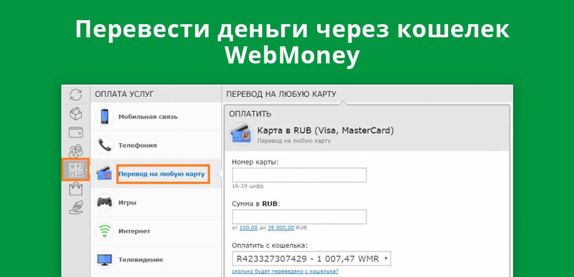 Перевести деньги из Украины в Россию можно через кошелек WebMoney