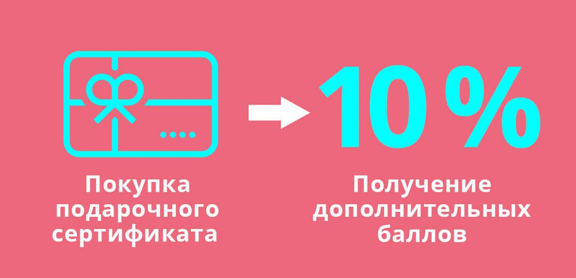 При покупке подарочного сертификаты вы получаете 10% дополнительных баллов