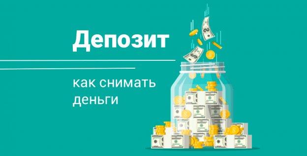 Условия снятия средств с депозита