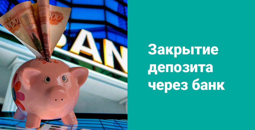 Как снять деньги с депозита в банке