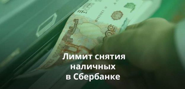 Ограничения имеются как у кредитных, так и у дебетовых карт