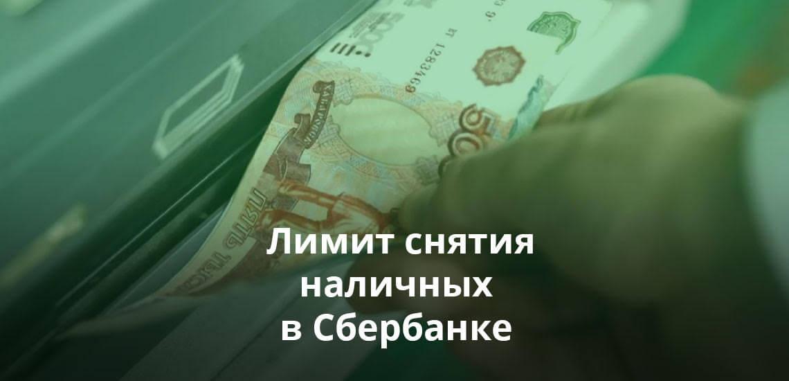 Ограничения имеются как у кредитных, так и у дебетовых карт></p> <p>Банки всегда устанавливают некоторые ограничения на снятие наличных с <a href=