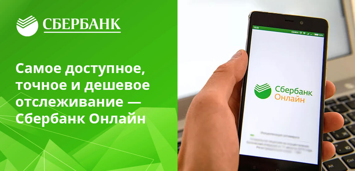 СМС-уведомления не всегда удобны тем, что в них не отражаются детали по операции
