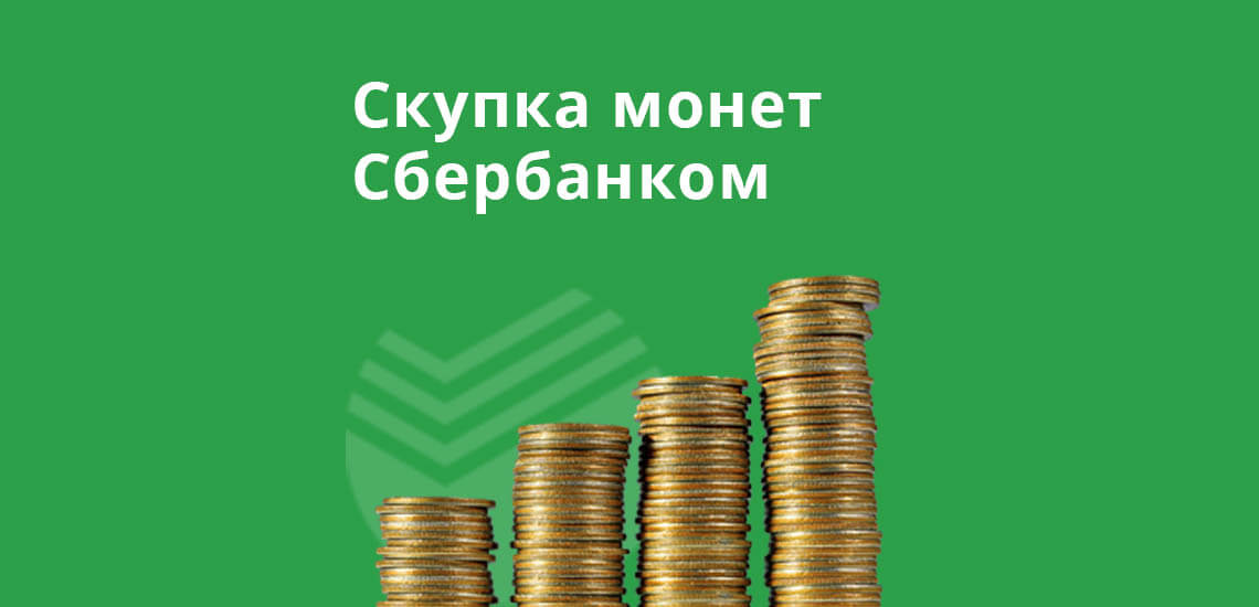 Скупка монет Сбербанком