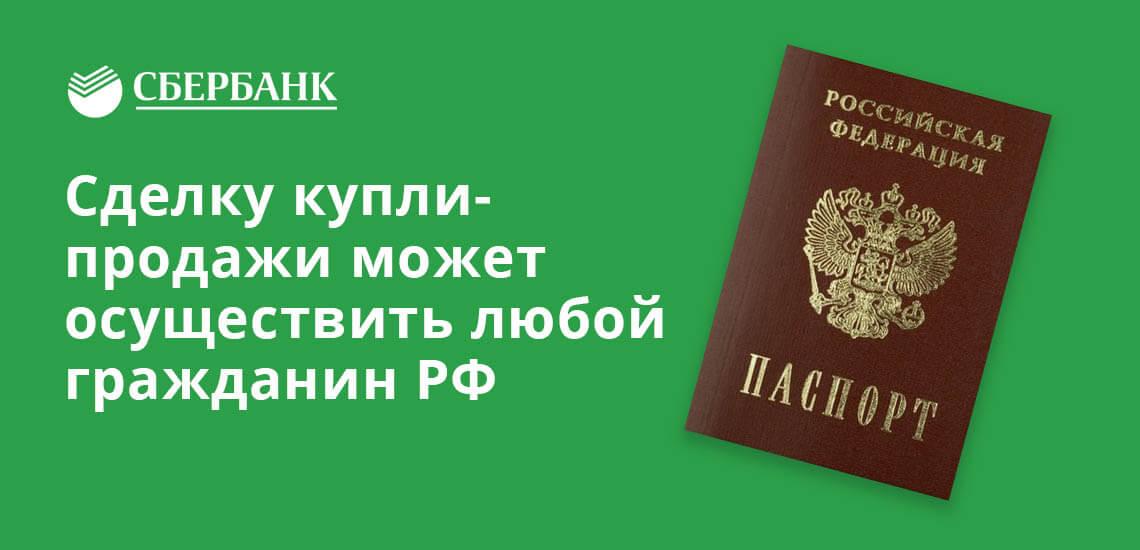 Сделку купли-продажи монет через Сбербанк может осуществить любой гражданин РФ