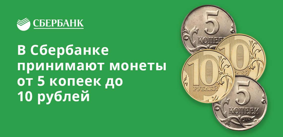 Сбербанк принимает монеты номиналом от 5 копеек до 10 рублей