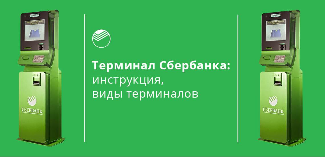 Как пользоваться терминалом Сбербанка: инструкция по оплате