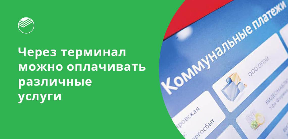 Через терминал Сбербанка можно оплачивать различные услуги