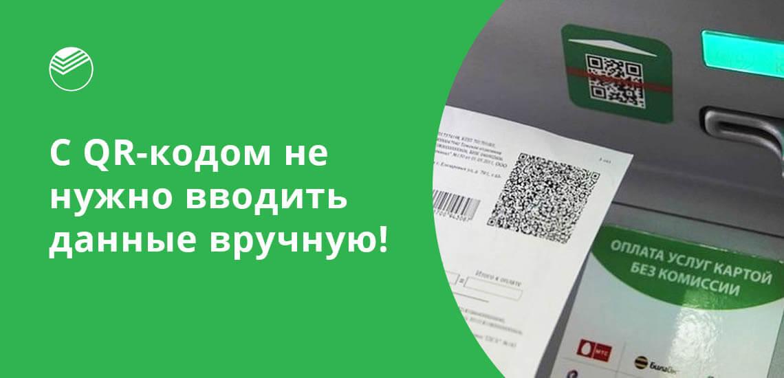 С QR-кодом не нужно вводить данные вручную