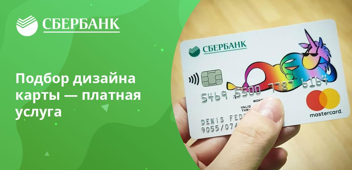 Уникальный дизайн карты привлекает множество молодежи к предложениям Сбербанка России