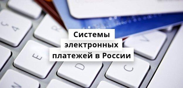 Системы электронных платежей в России