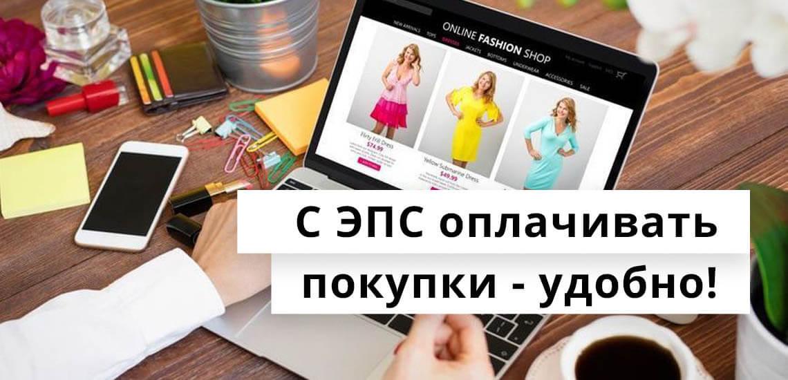 Электронные платежные системы идеально подходят для онлайн-покупок