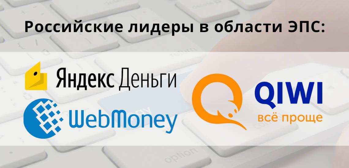 В тройку российских лидеров в области: WebMoney, Qiwi и Яндекс.Деньги