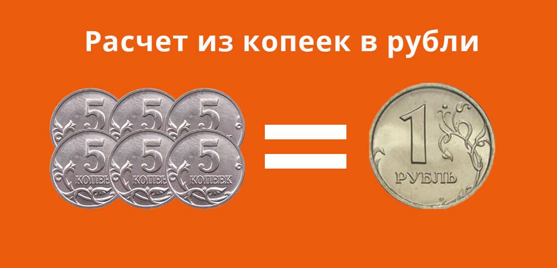 Рассчитать количество копеек в одном рубле можно с помощью специальной формулы
