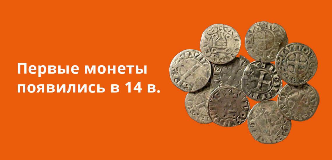 Первые монеты на Руси появились в 14 веке