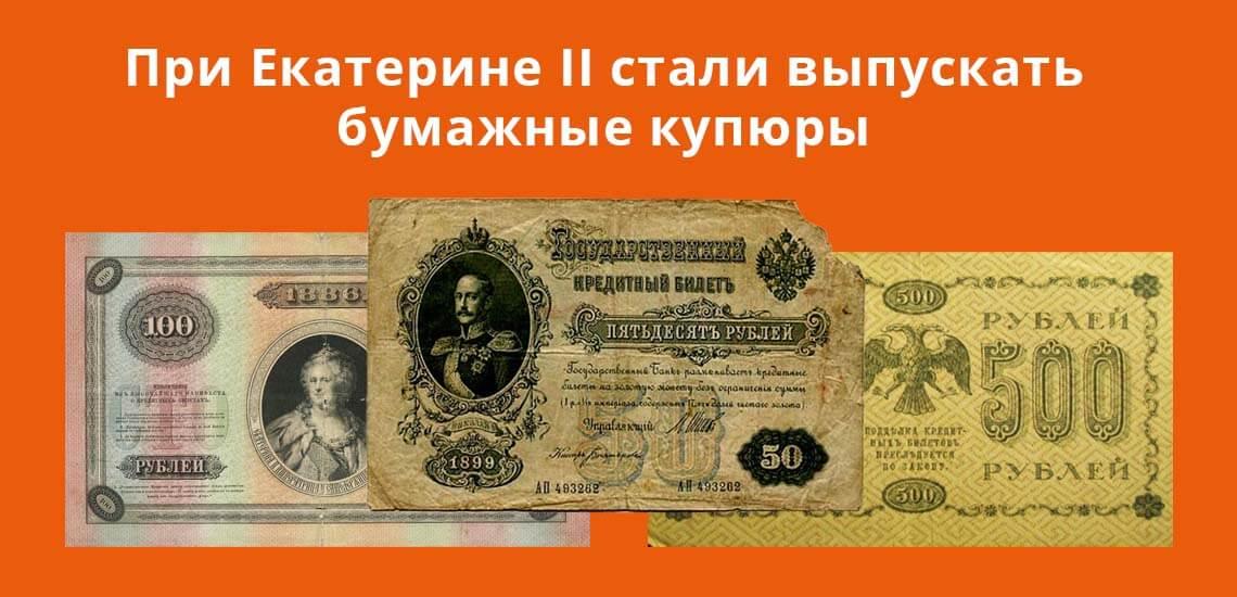 При Екатерине II стали выпускать бумажные купюры
