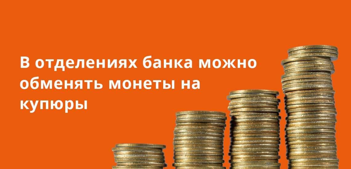 В отделениях банка можно обменять на монеты и купюры