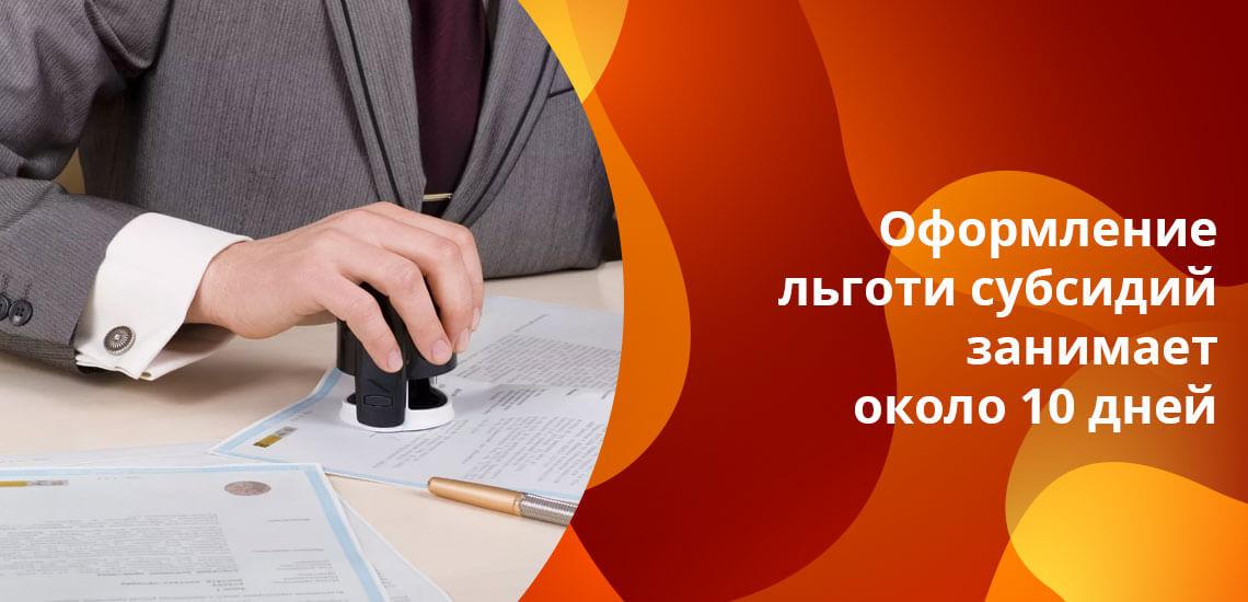 Уведомление о результатах рассмотрения приходит на почту или сообщается по телефону