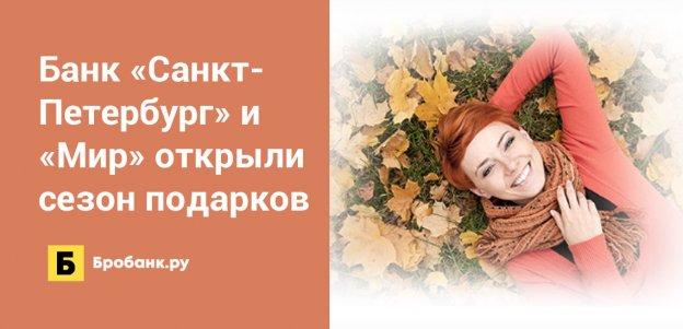 Банк «Санкт-Петербург» и «Мир» открыли сезон подарков