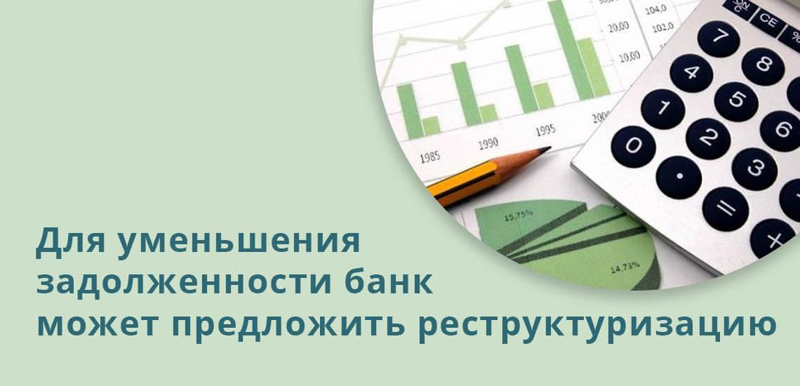 Для уменьшения задолженности банк может предложить реструктуризацию