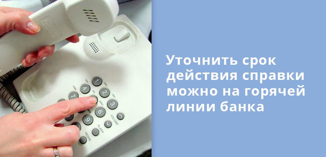 Уточнить срок действия справки по форме банка можно на горячей линии банка