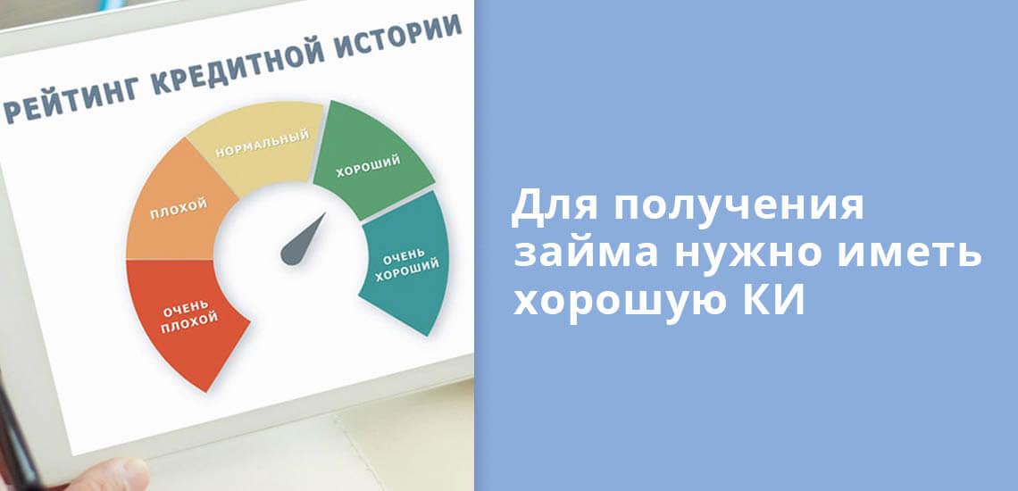 Для получения займа, помимо постоянного дохода, нужно иметь хорошую кредитную историю