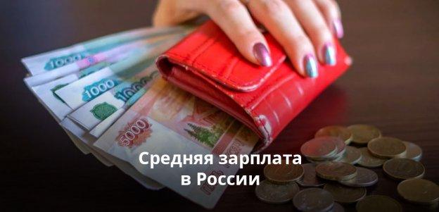 Средняя зарплата в России - величина, которая может служить ориентиром при трудоустройстве